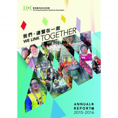 hkdsa_annual_report_2015_16