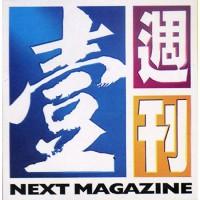 next_mag_logo