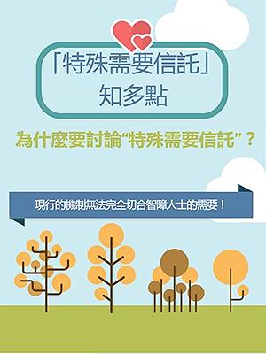 SNT_leaflet_pic