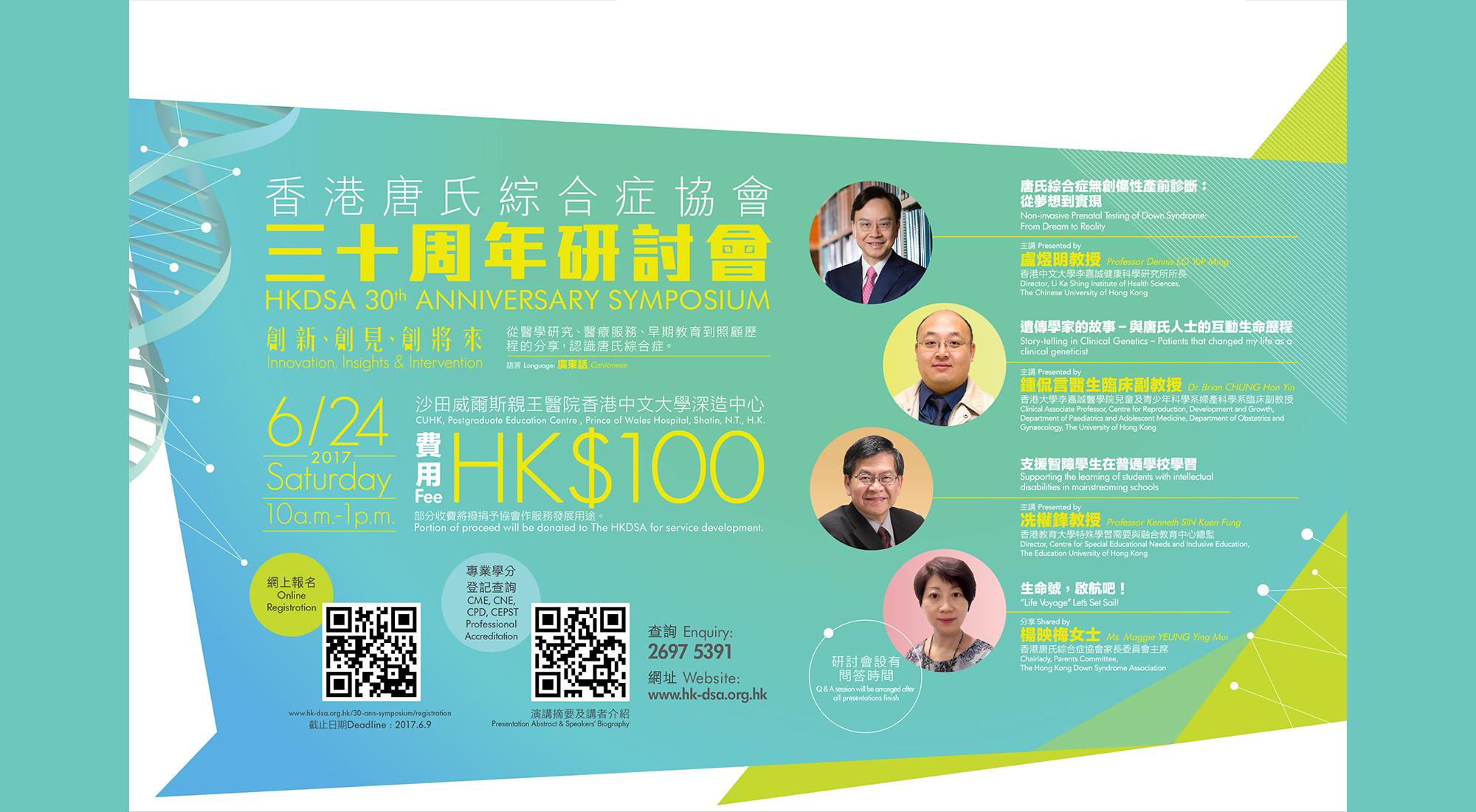 eBanner-HKDSA-30th-Anniversary-Symposium-1