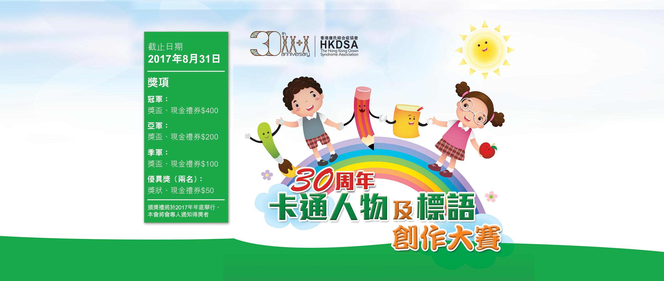 30com-homepage-banner