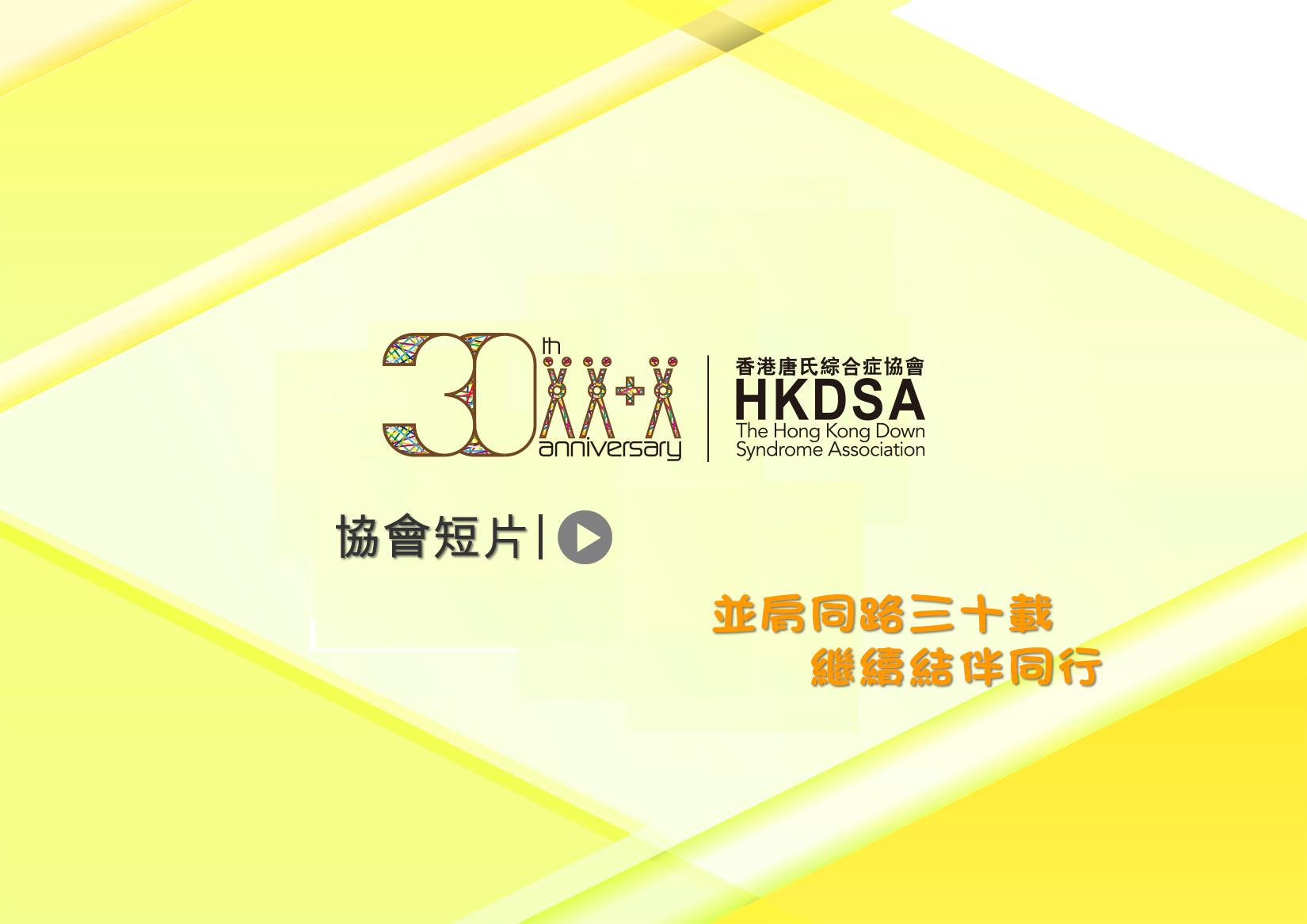 slide0-30ann-logo-ending
