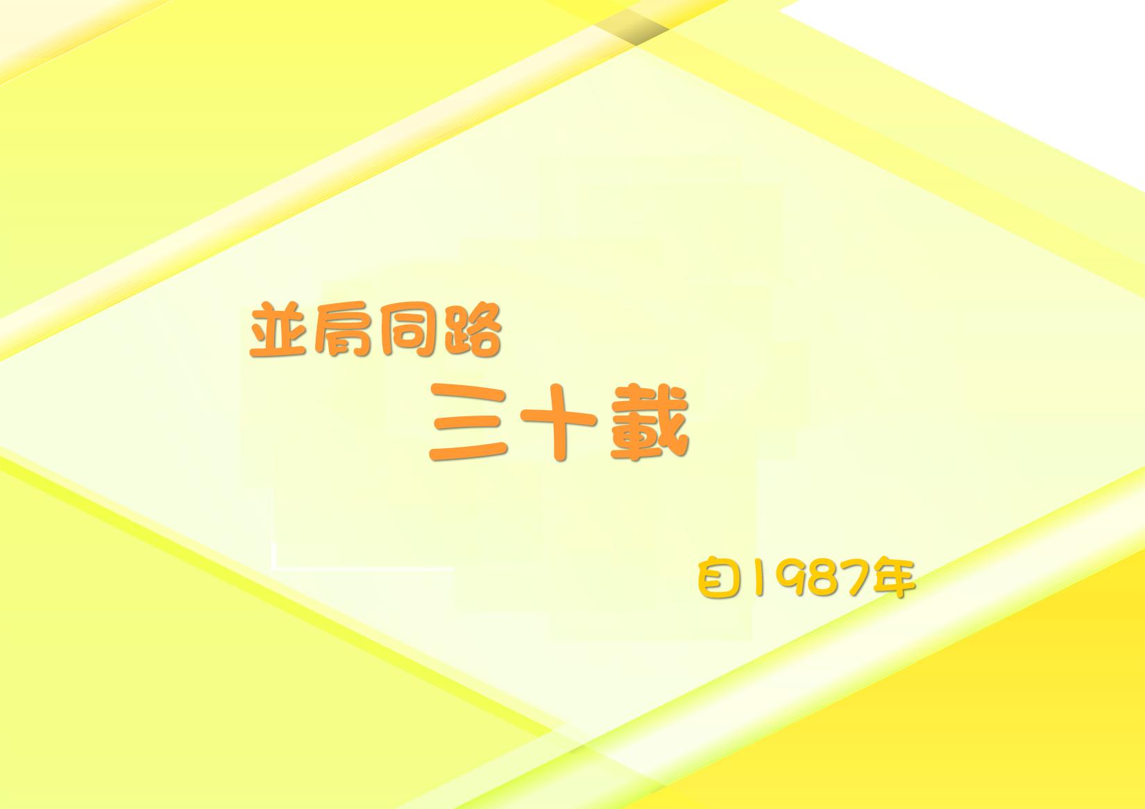 slide31-30ann-logo-opening