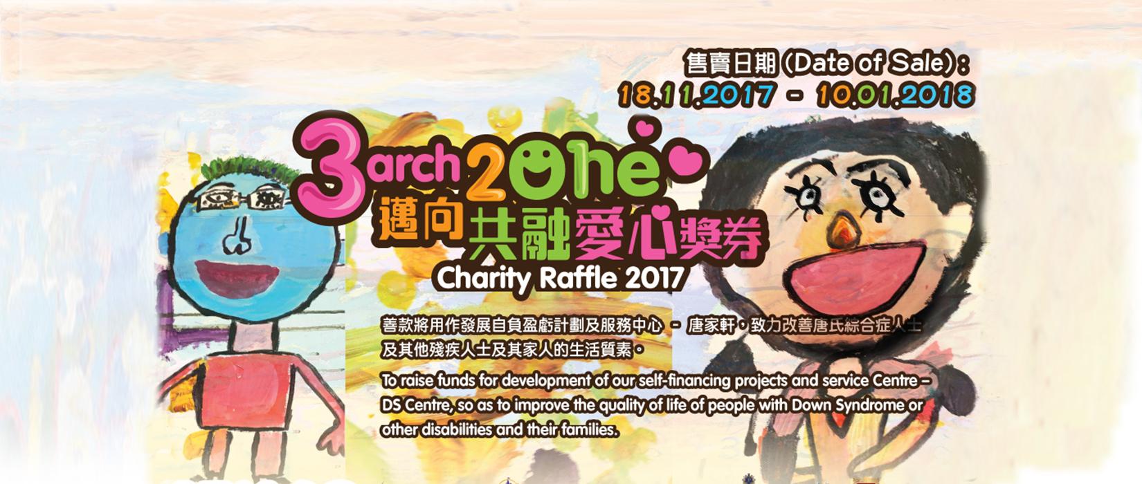 raffle-ticket-homepage-banner-v2-1