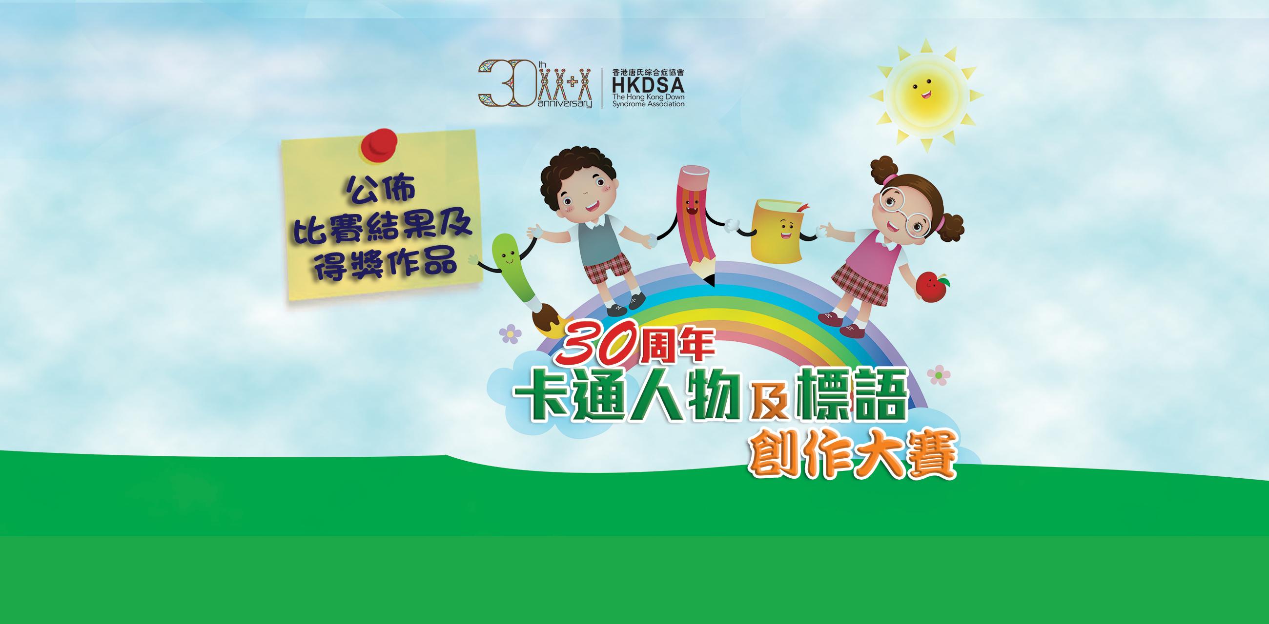 30com-homepage-banner-result