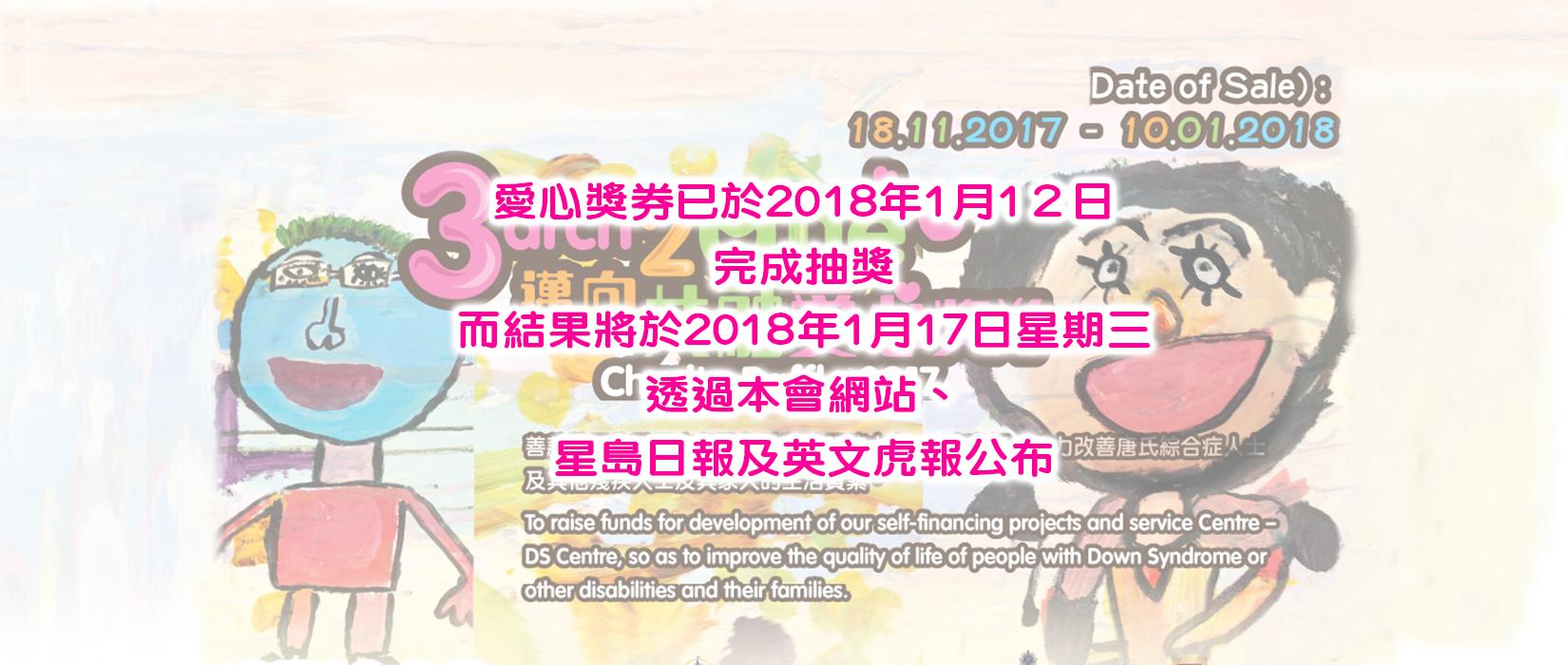 raffle-ticket-homepage-banner-result