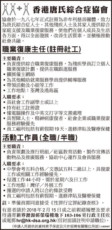 recruitment-5feb2018
