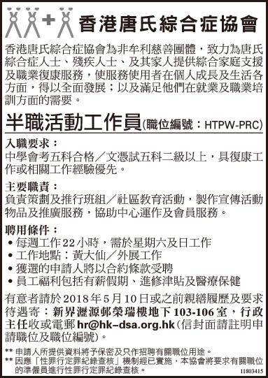 HS1803415-half-time-worker