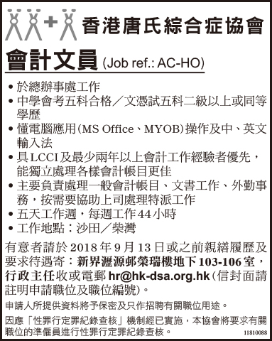 account-clerk-HO-31Aug2018