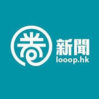 Looop HK