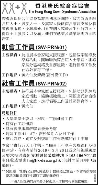 HS1901958-SW-PRN
