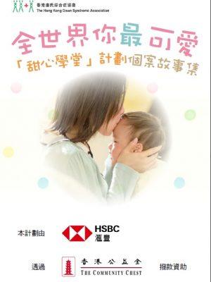 SweetieLand casebook_cover