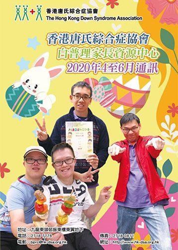 BPRC-news-2020-4-6-thumbnail