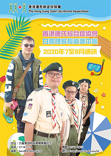 PRC-news-2020-Jul-Sep-thumbnail