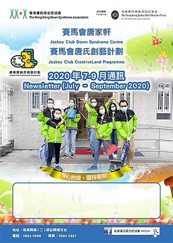 JCDSC-news-2020-Jul-Sep-thumbnail
