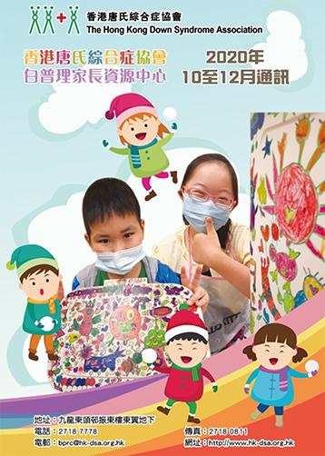 PRC-news-2020-Oct-Dec-thumbnail