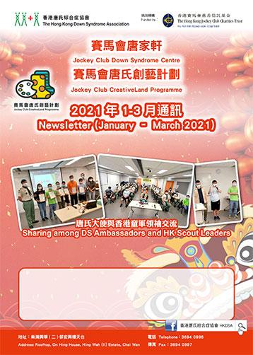 JCDSC-news-2021-Jan-Mar-thumbnail