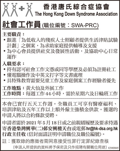 HS2103845-SWA-PRC