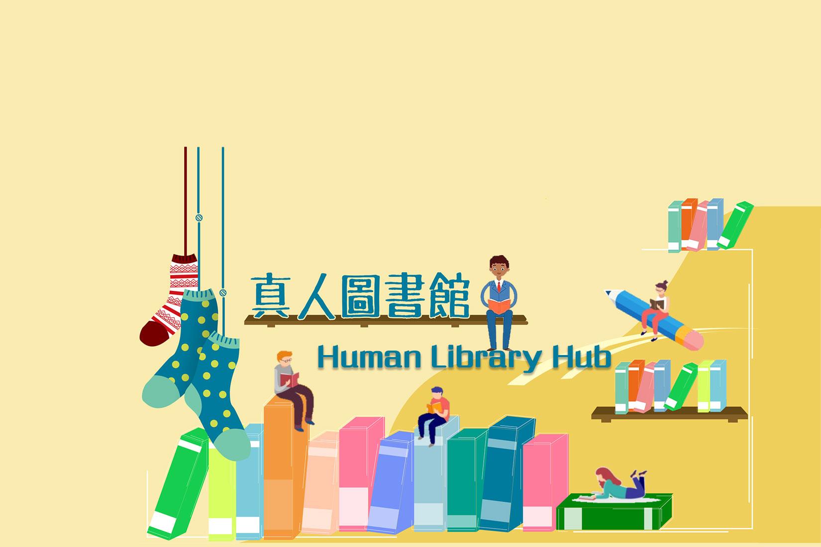 HumanLibraryHub-herobanner-1