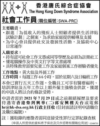 20210714&0716_HS2108753-SWA-PRC-383x481
