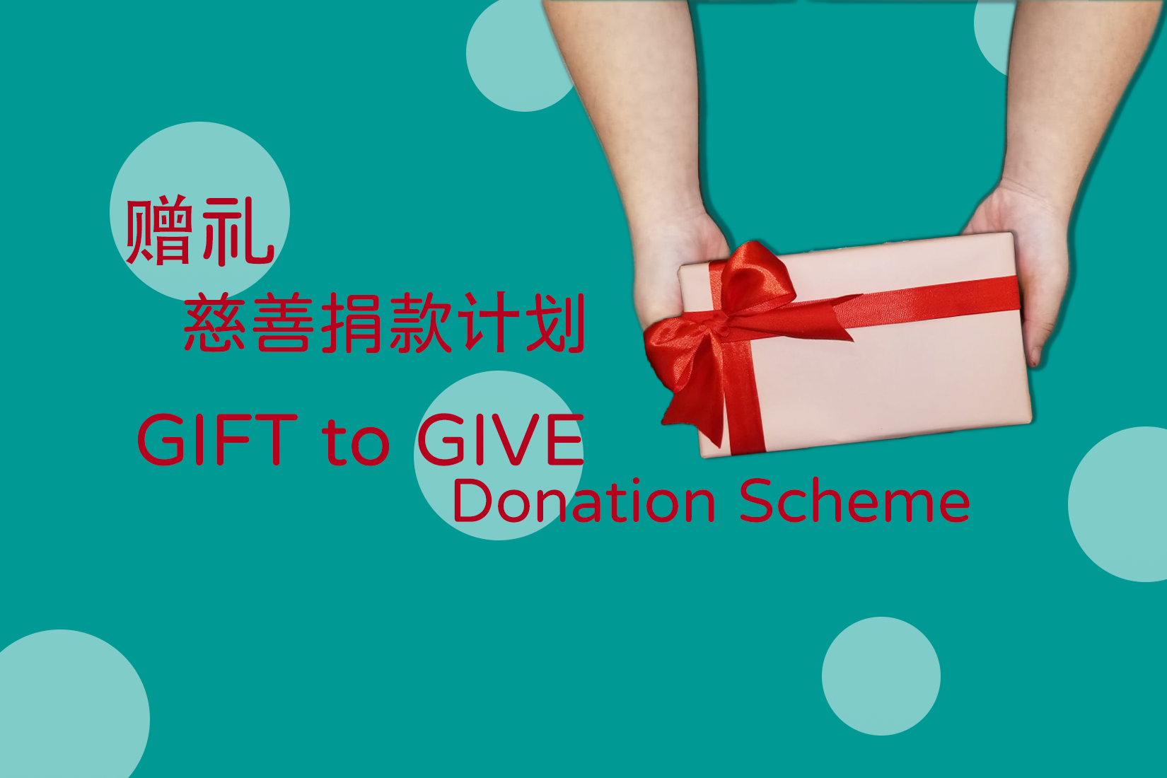 gift-to-give-donation_hero-banner_SC_update